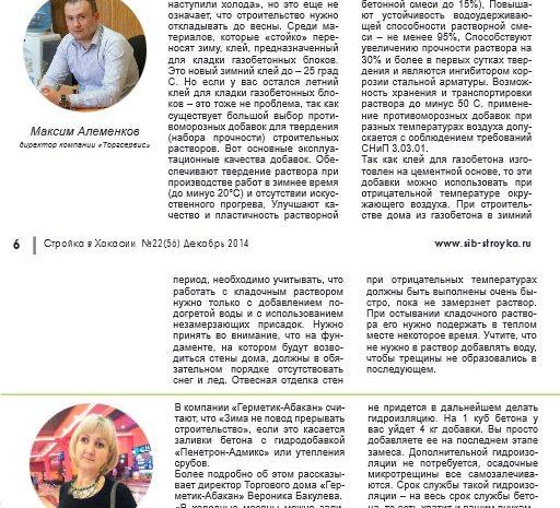 Статья в журнале «Стройка в Хакасии»