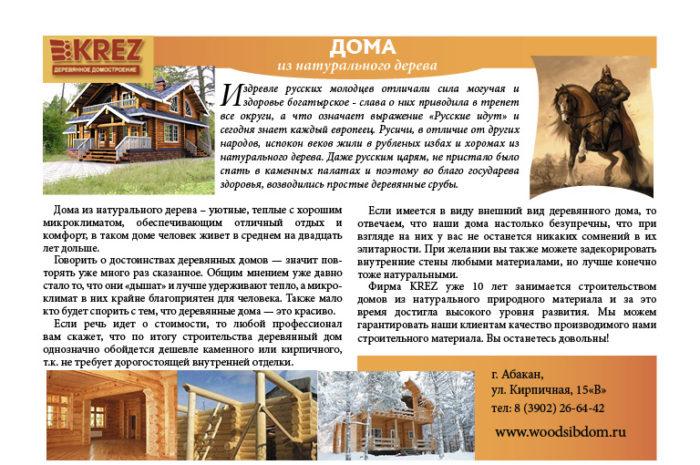 Статья в журнале Стройка в Хакасии